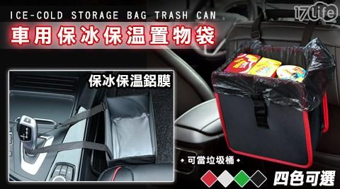 垃圾桶/保冰袋/保溫袋/置物袋/車用保冰/車用保溫/保冰溫置物袋