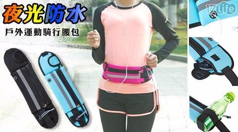 腰包/背包/運動包/慢跑/跑步/健走/健身