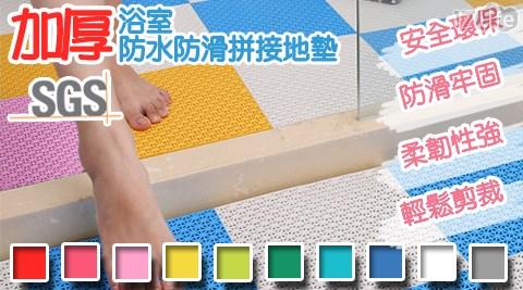 SGS加厚浴室防水防滑拼接地墊