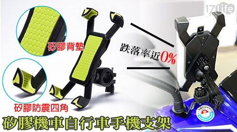 矽膠/機車/自行車/手機支架/支架