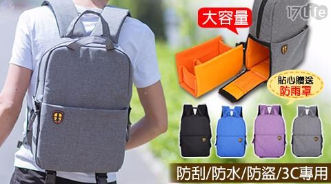 相機包/後背包/包包/防盜包/3c包/後包