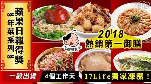 (現貨)獨家【大嬸婆】熱銷第一得獎年菜