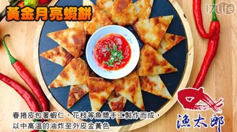 漁太郎/黃金月亮蝦餅/月亮蝦餅/蝦餅/蝦/泰式蝦餅