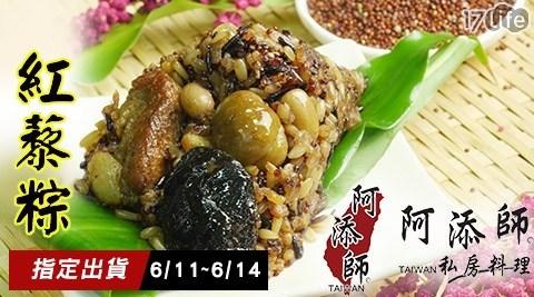 【阿添師】紅藜高纖肉粽/珍穀紅藜肉粽  任選1包 共