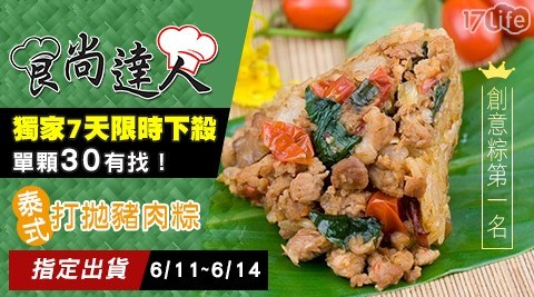 【食尚達人】創意粽第一名泰式打拋豬肉粽(10顆/包)