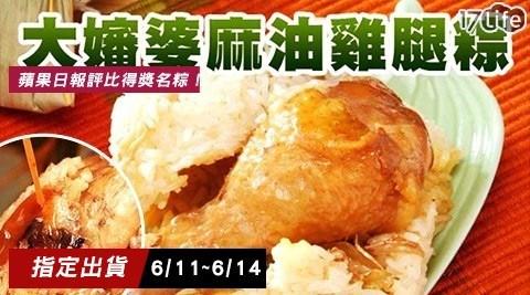 【大嬸婆】蘋果日報評比得獎名粽-招牌麻油雞腿粽(5顆/包)(預購)