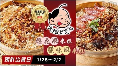 米糕/櫻花蝦米糕/臘味蝦米糕/大嬸婆/年菜/2021/團圓/圍爐