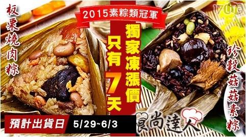 【預購】蘋果日報評選素粽第一名!集結紫糯米、燕麥、小薏仁,再加入猴頭菇、杏鮑菇等好料,端午來點特別的