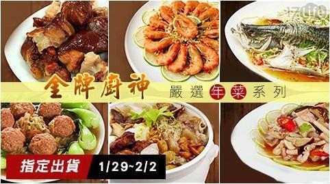 【金牌廚神】熱銷年菜小桌菜4件組