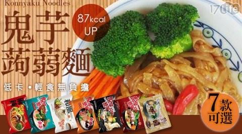 追求飽足感又不想熱量破表,選擇【鬼芋蕎麥拉麵-低卡蒟蒻麵】就對了!多種口味,最高153卡!