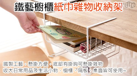 櫥櫃魔術雜物收納架/收納架/收納