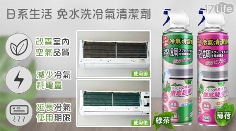 日系生活/清潔劑/洗冷氣/冷氣清潔劑/冷氣清潔/免水洗