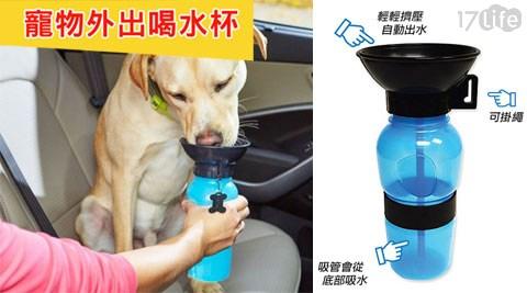 【Auto Dog Mug】寵物外出喝水杯