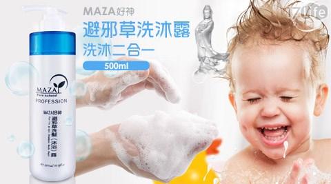 MAZA/好神/沐浴露/沐浴/洗髮/避邪/洗澡