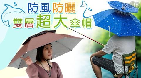 雙層防風防雨防曬傘帽/曬傘帽/防風/防雨/傘/雨傘/雨具/防曬/傘帽