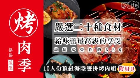烤肉用具/海陸雙拼/海陸/烤肉/烤肉組/10人份頂級海陸雙拼烤肉組/頂級海陸雙拼烤肉組/中秋