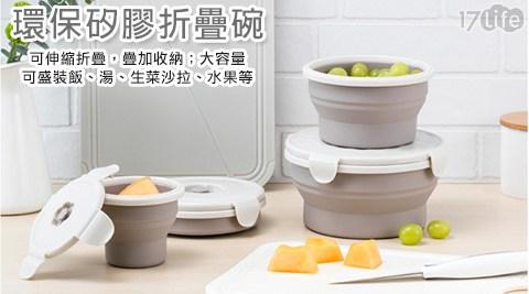 矽膠保鮮盒/保鮮盒/保鮮碗/摺疊保鮮盒/摺疊保鮮碗