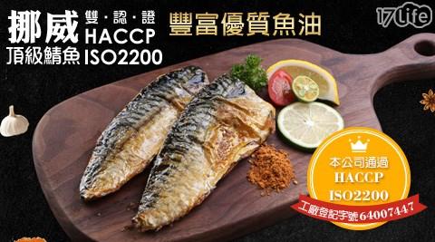 生鮮/食材/魚/燒烤/日式/居酒屋/雙認證挪威頂級鯖魚片/烤箱/家常/進口/味噌/日本