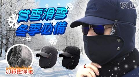 棒球帽/雷鋒帽/防寒/防風/帽