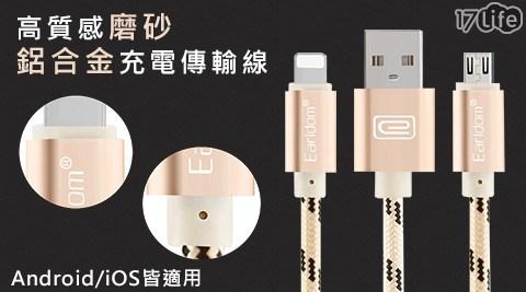 平均每條最低只要69元起(含運)即可購得高質感磨砂鋁合金充電傳輸線1條/2條/4條/8條/16條,款式:Android_Micro USB/Apple_Lightning,多色任選。
