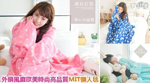 【買一送一】外銷風靡歐美時尚高品質MIT懶人毯