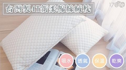 台灣製/4T/新柔棉/絲絨枕