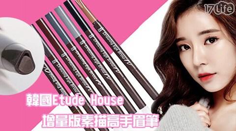 韓國/Etude House/增量版/素描高手/眉筆