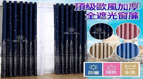 窗簾/遮陽/遮光布/頂級歐風加厚全遮光窗簾/全遮光/遮光