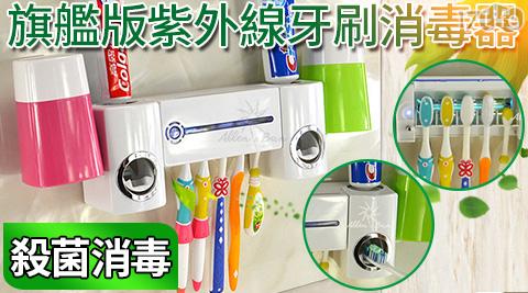 旗艦版紫外線牙刷消毒器
