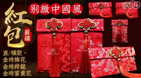 新金珠富貴刺繡錦緞紅包/紅包/錦緞/刺繡/富貴