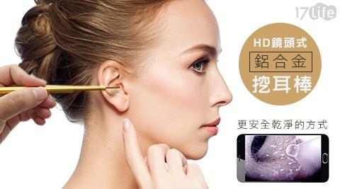 三合一LED鋁合金HD鏡頭式挖耳棒/掏耳棒 (防水款)