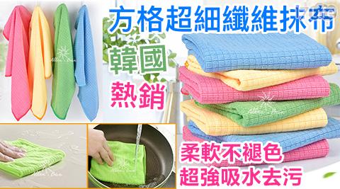 韓國熱銷方格超細纖維抹布/纖維抹布/韓國/抹布