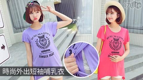 平均每件最低只要290元起(含運)即可購得時尚外出短袖哺乳衣1件/2件/4件,顏色:玫瑰紅/薰衣紫,尺寸:M/L/XL。