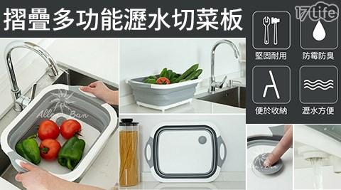 切菜/砧板