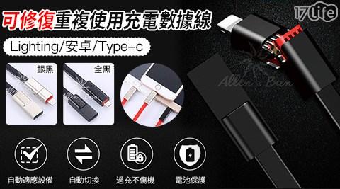 充電線/傳輸線/手機線/修復線/自動修復/用不爛/抗刮/耐磨/iPhone/Apple/Android/Type-C/microUSB