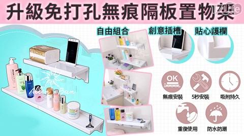 升級免打孔無痕隔板置物架/置物架/隔板/無痕/收納/耐重/浴室