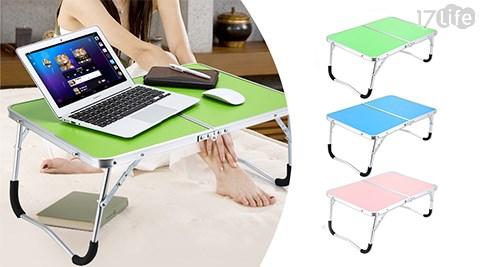 平均每入最低只要467元起(含運)即可購得【清新美學】第二代鋁合金折疊超輕電腦桌1入/2入/4入,顏色:淺綠色/粉紅色/淡藍色。