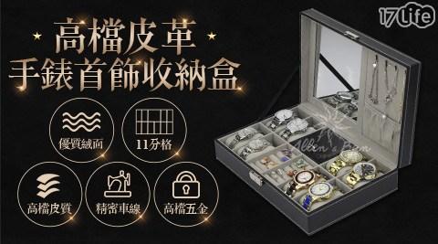 皮革/手錶/首飾/收納/收納盒/整理盒/保存盒/展示盒