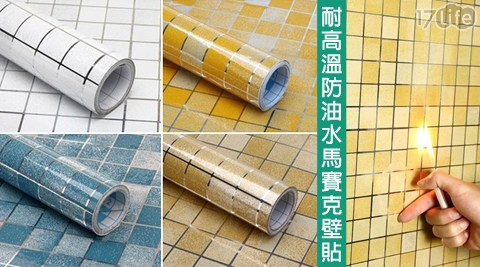 耐高溫/防油/防水/馬賽克/壁貼