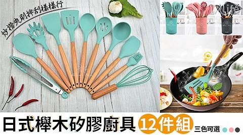 廚具/矽膠廚具/矽膠/日式/櫸木/鍋具