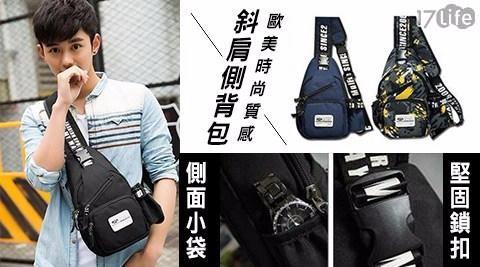 時尚/斜肩/側背包/跨胸包/背包/斜跨包