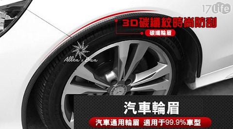 3D/碳纖紋/時尚防刮輪眉/防刮/輪眉/汽車/車用/輪胎