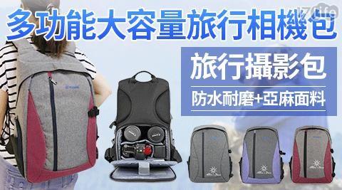 相機包/背包/後背包
