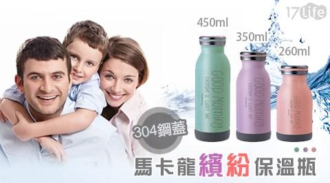 304/鋼蓋/馬卡龍/繽紛/保溫瓶/保冷
