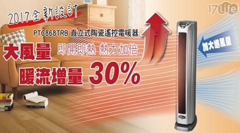 北方直立式陶瓷負離子遙控電暖器