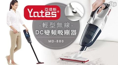 【Yates亞堤斯】輕型無線DC變頻吸塵器 MD-880