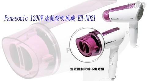 國際牌1200W速乾型吹風機