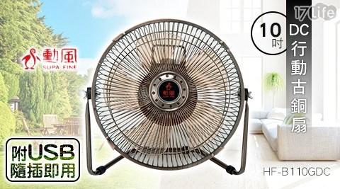 DC扇/循環扇/電風扇/勳風