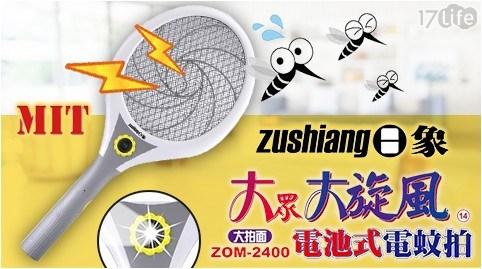 【日象】大眾大旋風電蚊拍(電池式大拍) ZOM-2400
