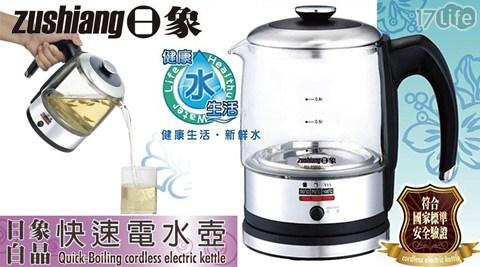 日象/0.8L/白晶/快速電水壺/電水壺